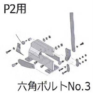 TRUSCO P−2用 六角ボルトNO.3 P2003 8593