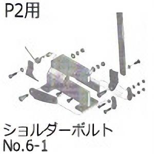 TRUSCO P−2用 ショルダーボルトNO.6−1 P20061 8593