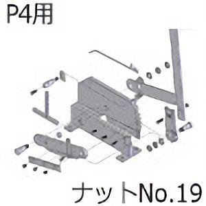 TRUSCO P−4用 NO.19ナット P4019 8593