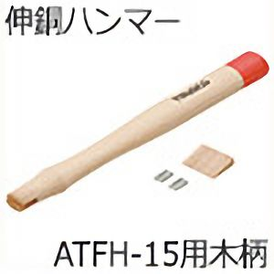 TRUSCO 伸銅ハンマー ATFH−15用木柄 楔付 ATFH15K 3100
