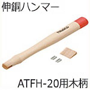 TRUSCO 伸銅ハンマー ATFH−20用木柄 楔付 ATFH20K 3100