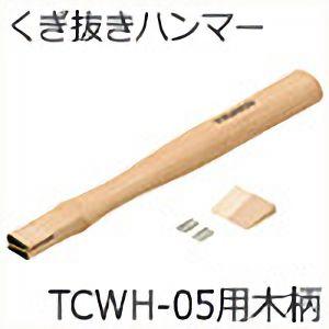 TRUSCO くぎ抜きハンマー TCWH−05用木柄 楔付 TCWH05K 3100