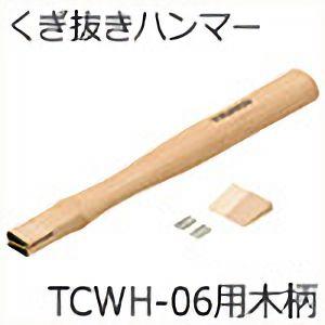 TRUSCO くぎ抜きハンマー TCWH−06用木柄 楔付 TCWH06K 3100