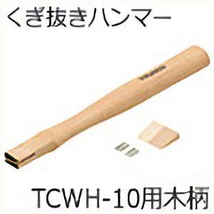 TRUSCO くぎ抜きハンマー TCWH−10用木柄 楔付 TCWH10K 3100