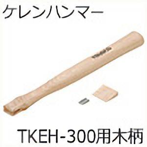 TRUSCO ケレンハンマー TKEH−300用木柄 楔付 TKEH300K 3100