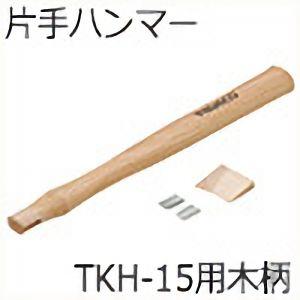 TRUSCO 片手ハンマー TKH−15用木柄 楔付 TKH15K 3100