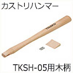 TRUSCO カストリハンマー TKSH−05用木柄 楔付 TKSH05K 3100