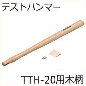 TRUSCO テストハンマー TTH−20用木柄 楔付 TTH02K 3100