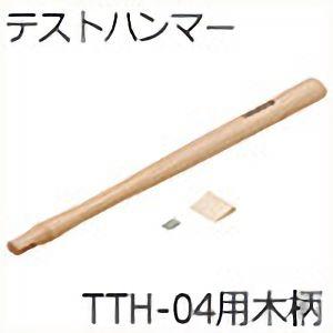TRUSCO テストハンマー TTH−04用木柄 楔付 TTH04K 3100