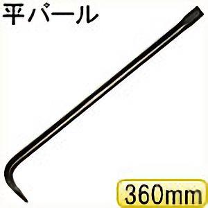 TRUSCO 平バール 360mm THB36 3100