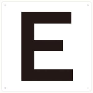 TRUSCO 表示板 アルファベット「E」 420X420 TAEHE 3100