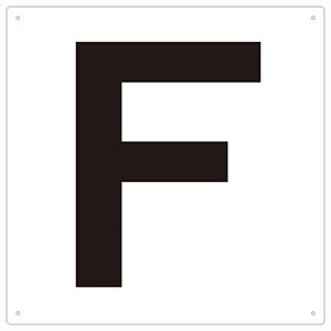 TRUSCO 表示板 アルファベット「F」 420X420 TAEHF 3100