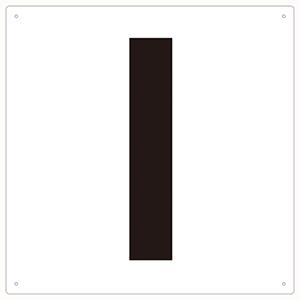 TRUSCO 表示板 アルファベット「I」 420X420 TAEHI 3100