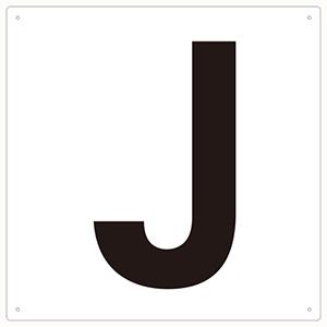 TRUSCO 表示板 アルファベット「J」 420X420 TAEHJ 3100