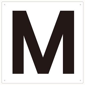 TRUSCO 表示板 アルファベット「M」 420X420 TAEHM 3100