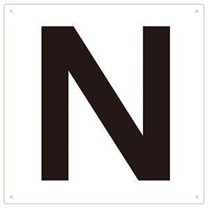TRUSCO 表示板 アルファベット「N」 420X420 TAEHN 3100