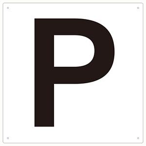 TRUSCO 表示板 アルファベット「P」 420X420 TAEHP 3100