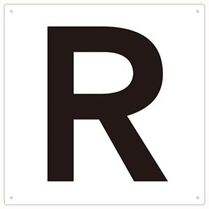 TRUSCO 表示板 アルファベット「R」 420X420 TAEHR 3100