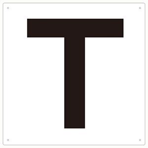 TRUSCO 表示板 アルファベット「T」 420X420 TAEHT 3100