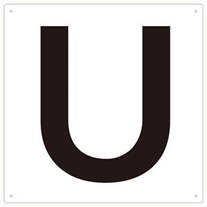 TRUSCO 表示板 アルファベット「U」 420X420 TAEHU 3100