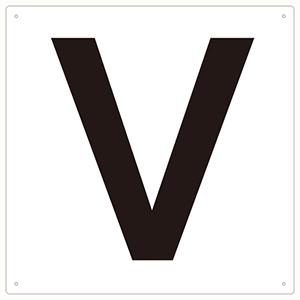 TRUSCO 表示板 アルファベット「V」 420X420 TAEHV 3100