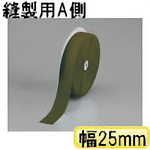 TRUSCO マジックテープ 縫製用A側 幅25mmX長さ25m OD TMAH2525OD 3100