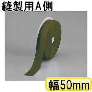 TRUSCO マジックテープ 縫製用A側 幅50mmX長さ25m OD TMAH5025OD 3100