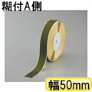 TRUSCO マジックテープ 糊付A側 幅50mmX長さ25m OD TMAN5025OD 3100