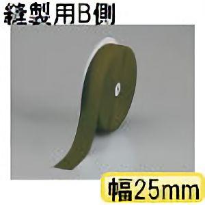 TRUSCO マジックテープ 縫製用B側 幅25mmX長さ25m OD TMBH2525OD 3100