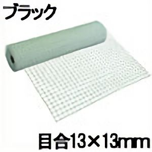 TRUSCO 多目的樹脂ネット ブラック1mX20m 目合13mmX13mm TH03PB 8000