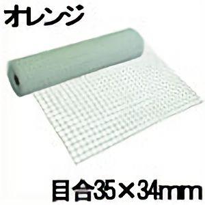 TRUSCO 多目的樹脂ネット オレンジ1mX10m 目合35mmX34mm TH09PB 8000