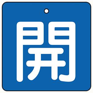 TRUSCO バルブ開閉表示板 開 青地 白文字 5枚組 50×50 T85401 3100