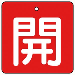 TRUSCO バルブ開閉表示板 開 赤地 白文字 5枚組 50×50 T85402 3100
