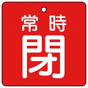 TRUSCO バルブ開閉表示板 常時閉 赤 5枚組 50×50×2 T85505 3100