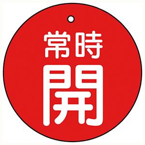 TRUSCO バルブ開閉表示板 常時開 赤 5枚組 30Ф T85521 3100