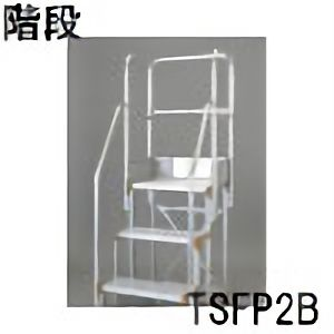 TRUSCO 階段手すりセット H=900.1100兼用 TSFP2B 8000