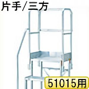 TRUSCO 作業用踏台用手すり H1100 階段片手すり天場三方 TSF−51 TSFTE1111H 8000