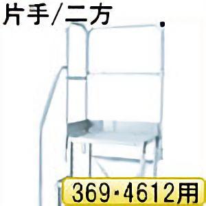 TRUSCO 作業用踏台用手すり H1100 階段片手すり天場二方TSF−369 TSFTE1411H 8000