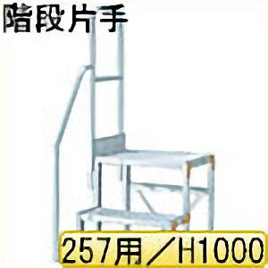 TRUSCO 作業用踏台用手すり H1100 階段片手すり TSF−257用 TSFTE1811H 8000