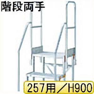 TRUSCO 作業用踏台用手すり H900 階段両手すり TSF−257用 TSFTE19 8000