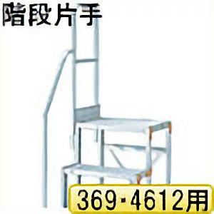 TRUSCO 作業用踏台用手すり H1100 階段片手すり TSF−369・46 TSFTE311H 8000