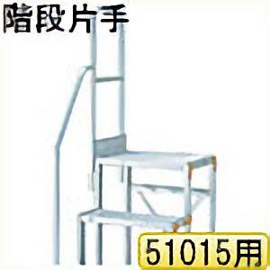 TRUSCO 作業用踏台用手すり H1100 階段片手すり TSF−51015用 TSFTE811H 8000