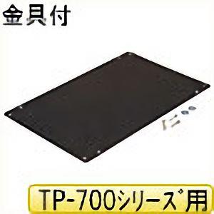 TRUSCO TP−700シリーズ用ゴム板 金具付 TP700GMK 8000