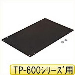TRUSCO TP−800シリーズ用ゴム板 TP800GM 8000