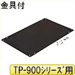 TRUSCO TP−900シリーズ用ゴム板 金具付 TP900GMK 8000