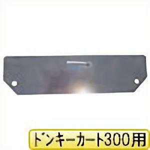 TRUSCO キャリーベルト取付金具 ドンキーカート300用 CB300NBF 8000