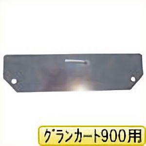 TRUSCO キャリーベルト取付金具 グランカート900用 CBTP900BF 8000