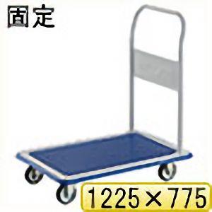 TRUSCO ドンキーカート 固定式1225X775 502N 8000