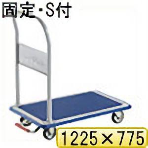 TRUSCO ドンキーカート 固定式1225×775 ピン式固定車S付 502NKB 8000