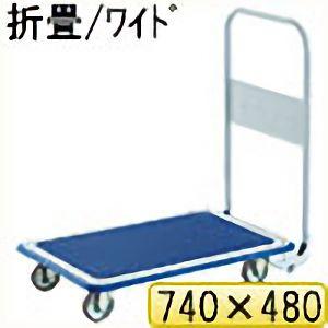 TRUSCO ドンキーカート 折りたたみ式ワイドハンドル740×480 WD150N 8000